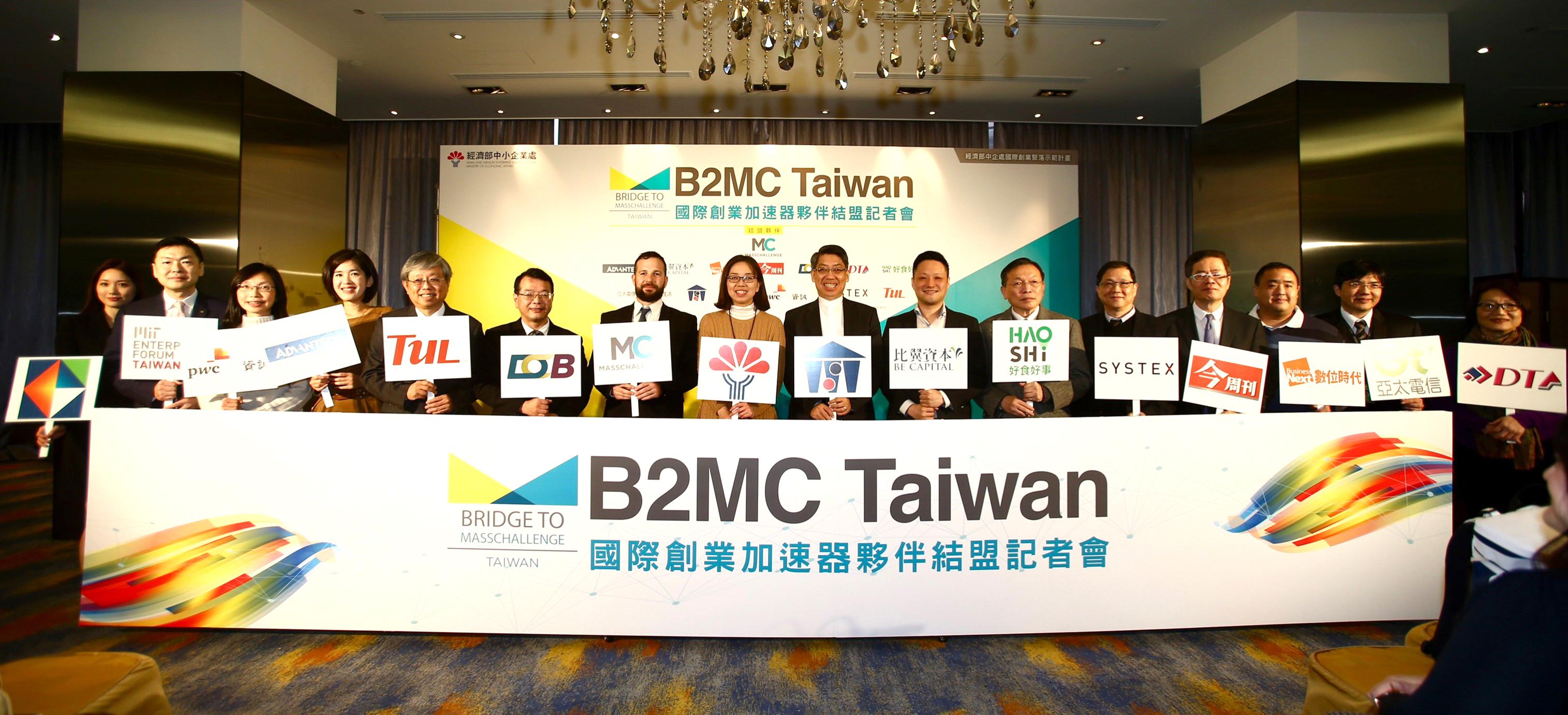 108.01.21 B2MC Taiwan 國際創業加速器夥伴結盟記者會